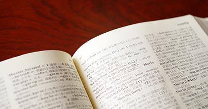 中間言語語用論:外国語におけることばの使い方の研究