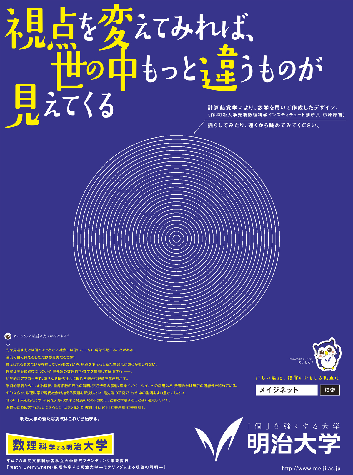 明治大学 朝日新聞広告