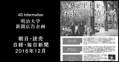 朝日・読売・日経・毎日新聞2016年12月 掲載