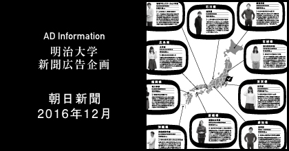朝日新聞2016年12月 掲載