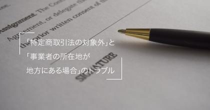 #4 特定商取引法の対象外には消費者契約法を適用