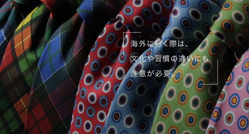#5 日本のファッションの常識は世界の非常識?