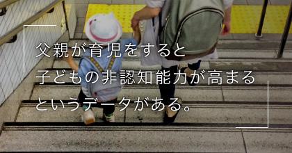 #2 父親が育児をすると子どもの能力が高まる?