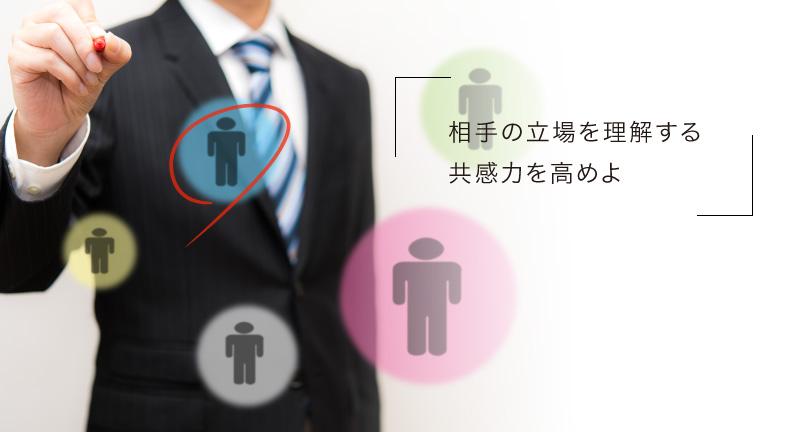 私が考える「次世代リーダーに必要な力」【4】