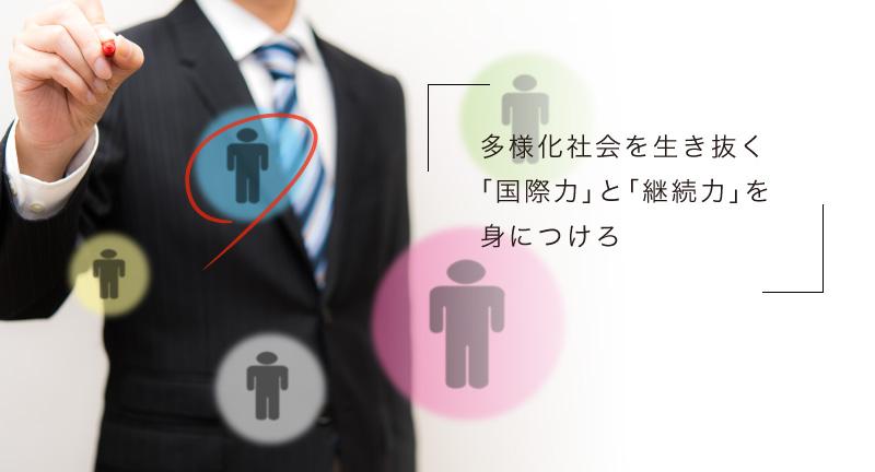 私が考える「次世代リーダーに必要な力」【5】