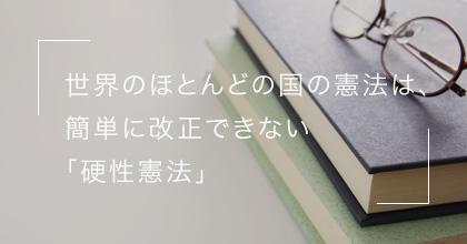 #2 日本の憲法改正手続は特に厳しすぎるのか?
