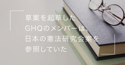 #3 日本国憲法は「押しつけられた憲法」か?