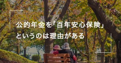 #3 日本の年金制度は破綻する?