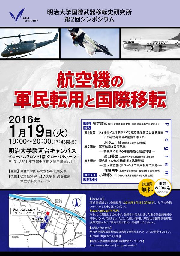 「航空機の軍民転用と国際移転」
