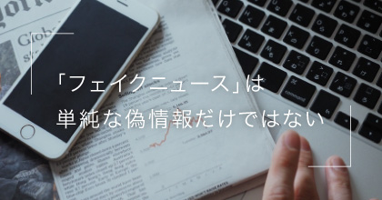 #2 日本では政治目的のフェイクニュースは少ない?