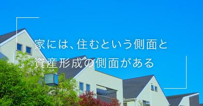 #1 持ち家と借家、どちらが良い?