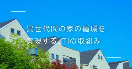 #3 持ち家はライフスタイルに応じた選択肢ができない?
