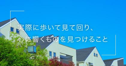 #4 良い家を見つける良い方法は?