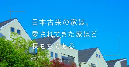 #5 日本の家って循環できるの?