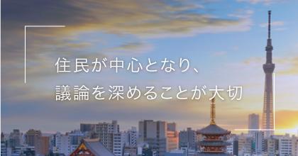 #5 日本に民泊は定着する?