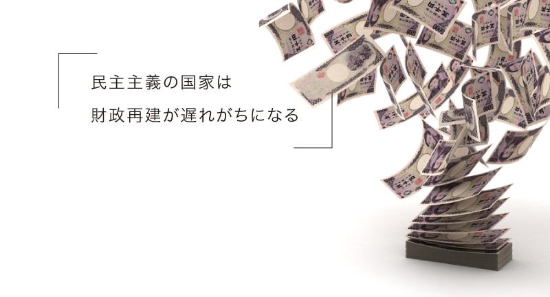 #4 財政再建が難しいのはなぜ?
