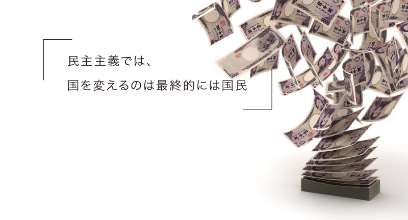 #5 財政再建を実現する方法って、あるの?