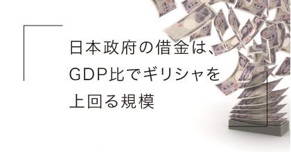 #1 日本政府の借金って、どういう状態なの?