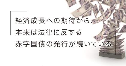 #2 日本政府の借金はなぜこんなに膨らんだの?