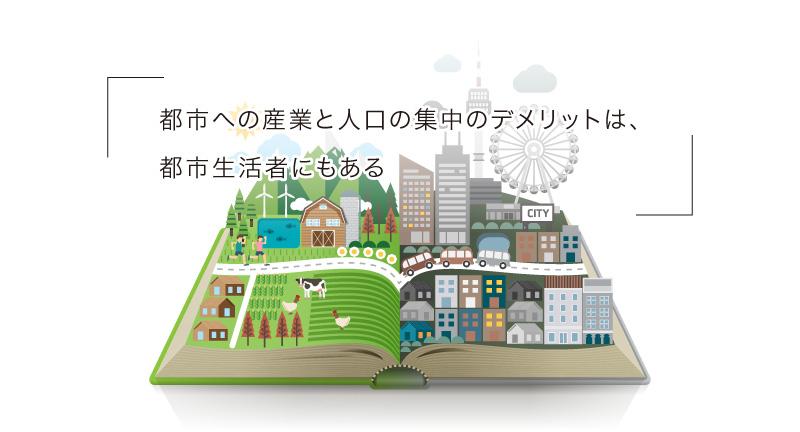 #1 都市生活者に地方創生は関係あるの?