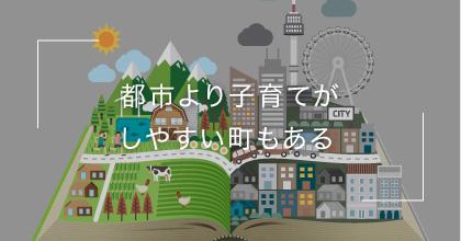 #4 地方は都市より住みにくいでしょう?