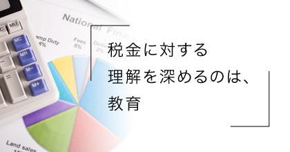 #4 日本人は税金の意義を理解していない?