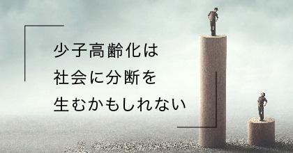 #2 日本の家系の半分は消滅する?