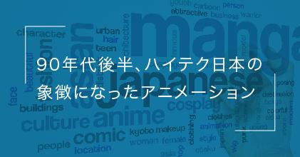 #1 日本のアニメはいつから世界で人気になったの?