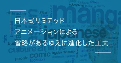 #4 日本のアニメの特徴って?