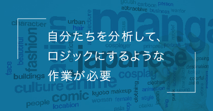 #5 日本のアニメの未来はどうなる?