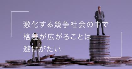 #1 日本はどうして格差社会になってしまったの?