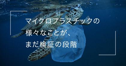 #2 マイクロプラスチックは有害、は誤解!?