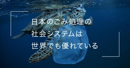 #3 日本のプラごみ対策は遅れている、は誤解!?