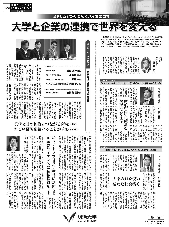 日本経済新聞2020年3月掲載