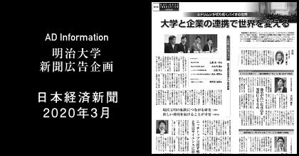 日本経済新聞2020年3月 掲載