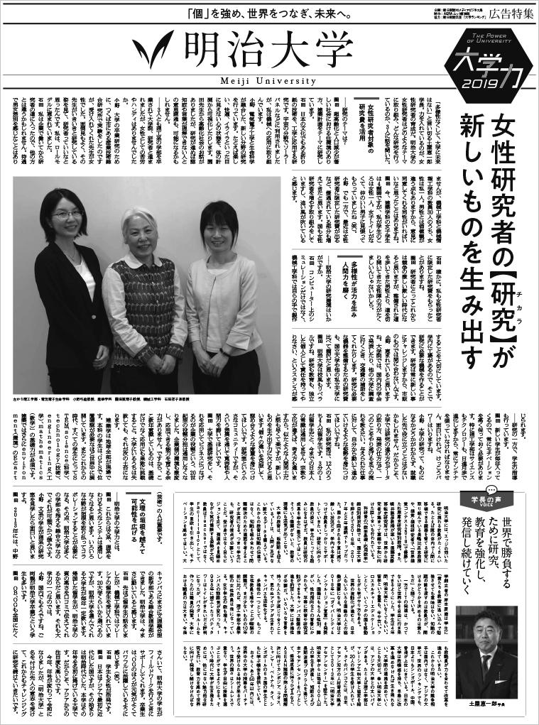 朝日新聞2019年5月 掲載