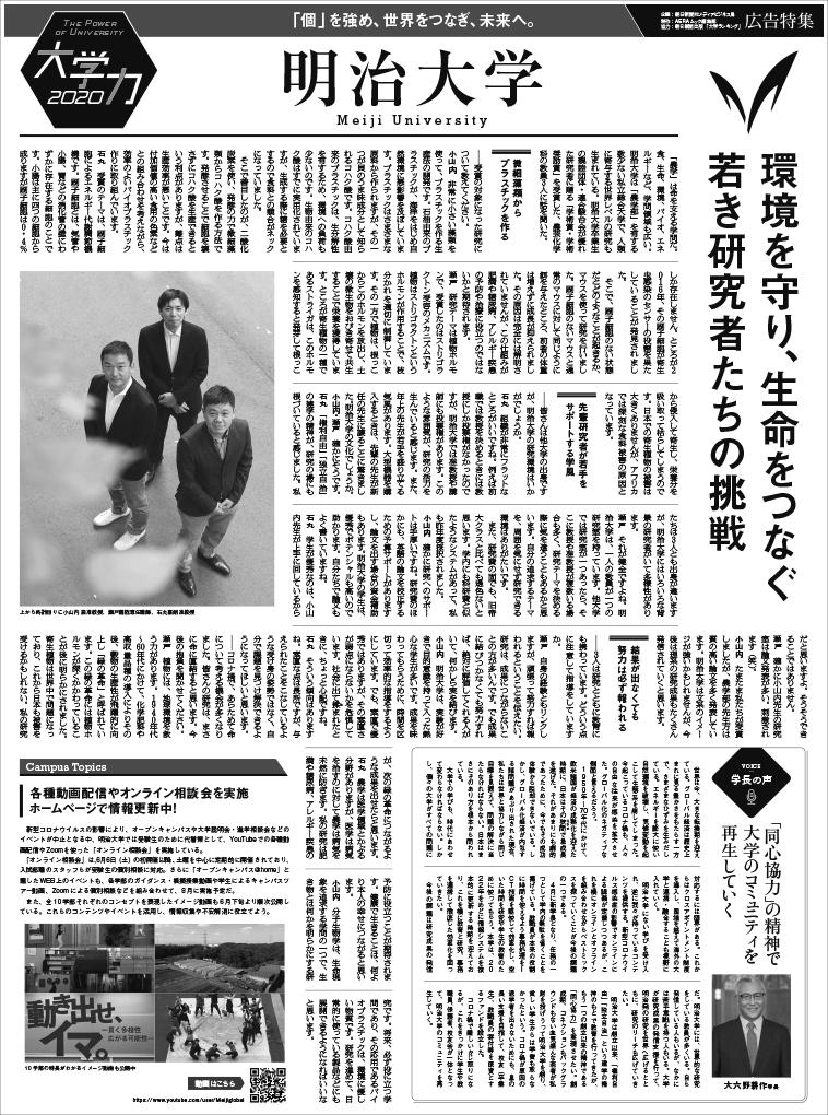朝日新聞2020年6月 掲載
