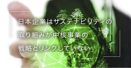 #5 日本の企業は時代遅れになる?