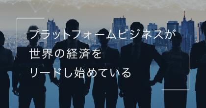 #2 日本は他国の下請け産業の国になる?