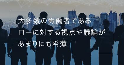 #4 日本の労働者の二極化が進行する?