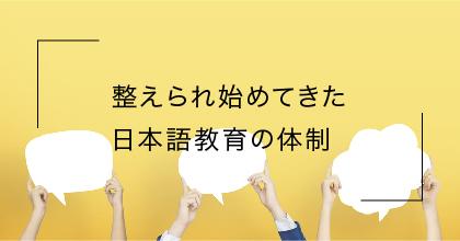 #1 在留外国人は日本語を学んでいるの?