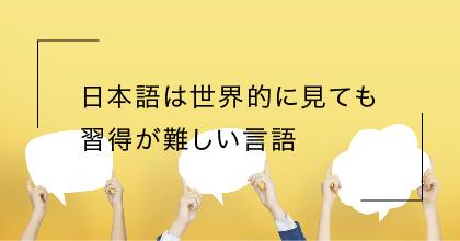 #2 日本語は難しい言語?