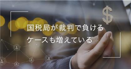 #2 日本でも租税回避行為が増えている?