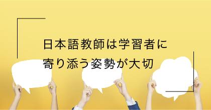 #3 どうやって外国人に日本語を教えれば良いの?