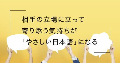 #4 やさしい日本語って?