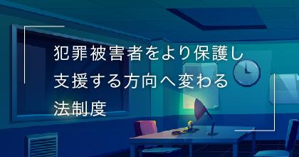 #1 日本の刑事司法制度は変わってきている?