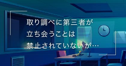 #3 日本では取り調べに弁護士を呼べない?